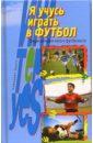 Я учусь играть в футбол:  ...
