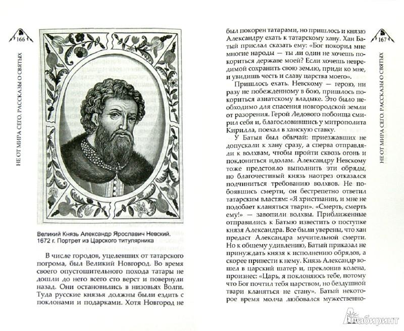 Иллюстрация 1 из 18 для Не от мира сего. Рассказы о святых | Лабиринт - книги. Источник: Лабиринт