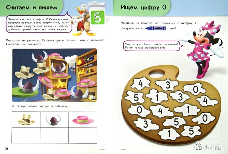 Иллюстрация 1 из 15 для Счет от 0 до 5: для детей от 3 лет | Лабиринт - книги. Источник: Лабиринт