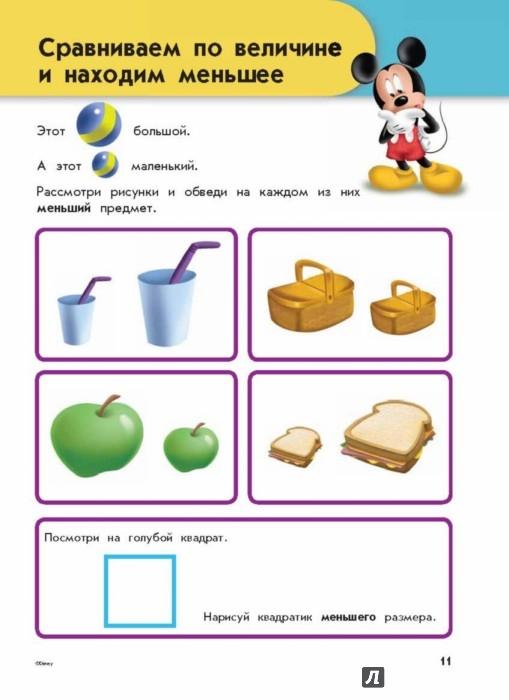 как знакомить детей с понятием форма