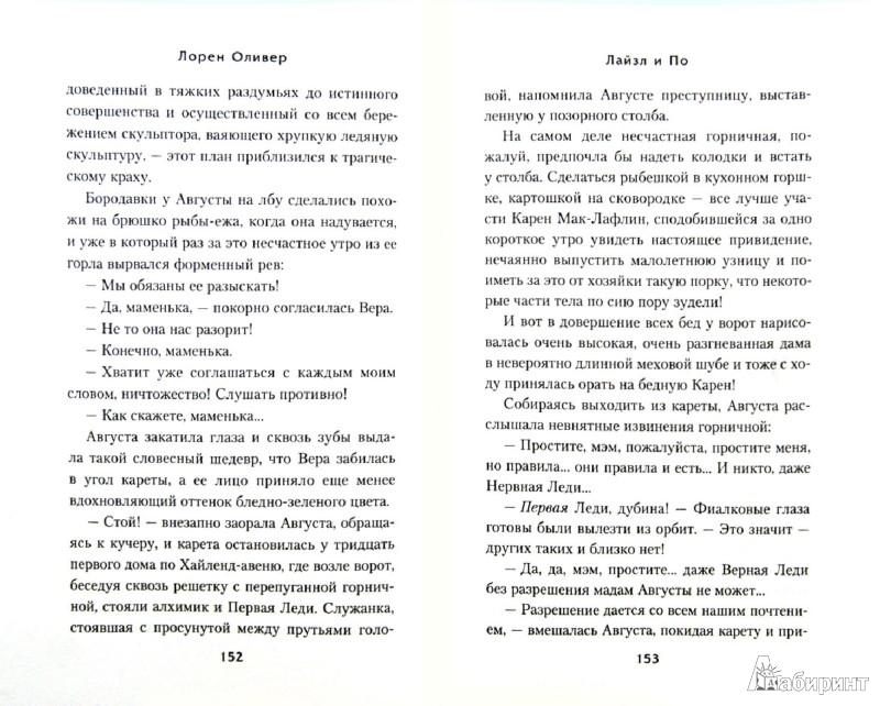 Иллюстрация 1 из 7 для Лайзл и По. Удивительные приключения девочки и ее друга-привидения - Лорен Оливер | Лабиринт - книги. Источник: Лабиринт
