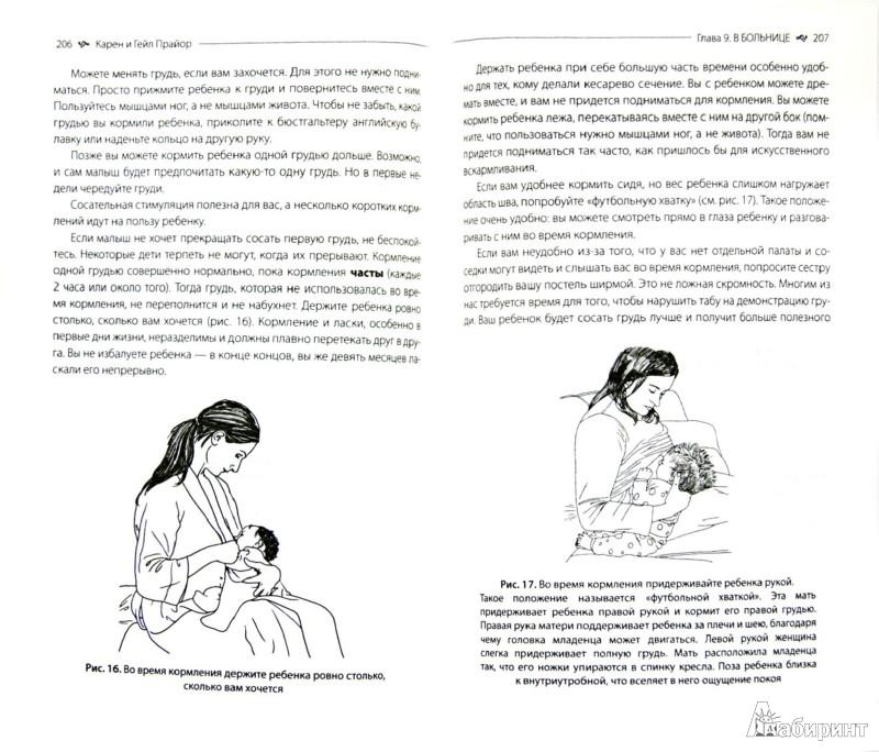 Иллюстрация 1 из 17 для Растим малыша от 0 до 2 лет - Прайор, Прайор | Лабиринт - книги. Источник: Лабиринт