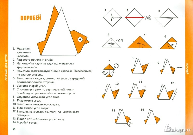 Оригами из бумаги для детей 6 лет своими руками