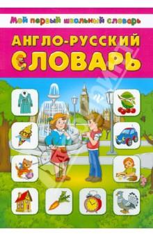 Купить Англо Русский Словарь В Рисунках