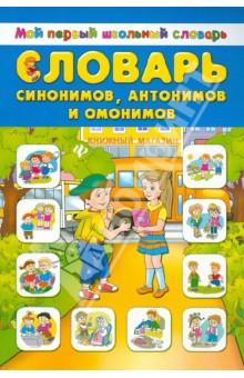 Словарь Антонимов Английского Языка.Rar