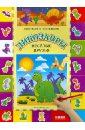 Динозавры. Веселые друзья. Раскраска с наклейками