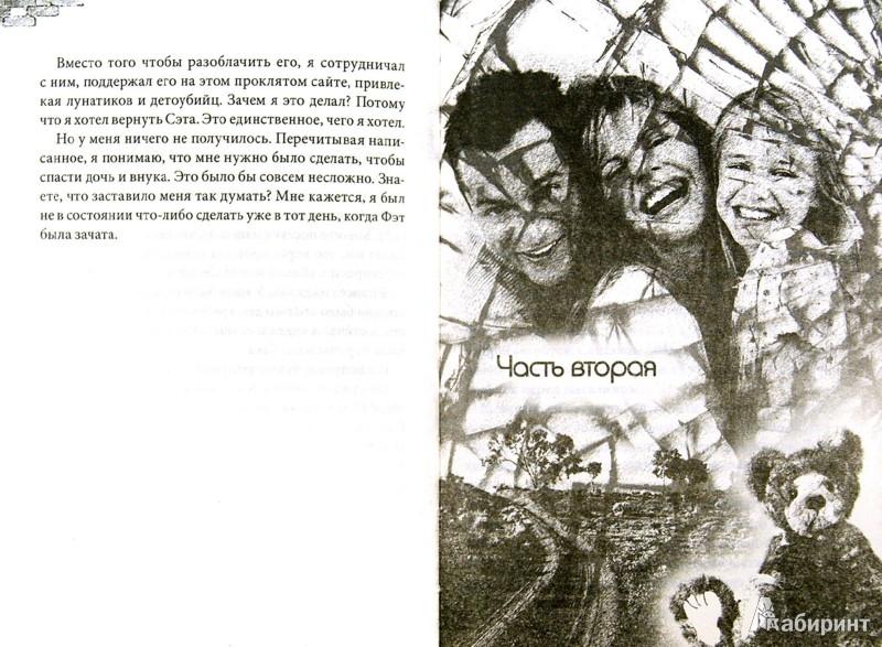 Иллюстрация 1 из 7 для Я пришла попрощаться - Кэролайн Оверингтон | Лабиринт - книги. Источник: Лабиринт