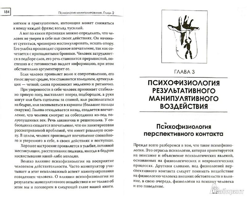 Иллюстрация 1 из 4 для Психология манипулирования. Из марионетки в кукловоды - Виктор Шапарь | Лабиринт - книги. Источник: Лабиринт