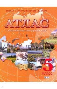 Атлас с комплектом контурных карт. 5 класс. ФГОСАтласы и контурные карты по географии<br>Атлас с комплектом контурных карт для учащихся 5 класса.<br>Соответствует ФГОС.<br>