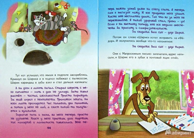 Иллюстрация 1 из 50 для Дядя Федор, пес и кот - Эдуард Успенский | Лабиринт - книги. Источник: Лабиринт