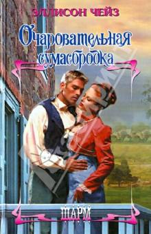 Очаровательная сумасбродкаИсторический сентиментальный роман<br>Очаровательные умницы сестры Сазерленд - преданные подруги королевы Виктории - и прирожденные сыщики. Поэтому когда бесследно исчезает любимец королевы - чистокровный скакун, сестры спешат на помощь.<br>Разумеется, им под силу раскрыть дерзкое похищение, тем более что одна из сестер - Холли - страстная наездница и любительница лошадей.<br>Однако происходит нечто невероятное: чувства Холли берут верх над здравым смыслом, и она влюбляется в главного подозреваемого - блестящего джентльмена Колина Эшуорта...<br>