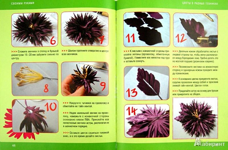 Цветы своими руками пошаговая инструкция с фото