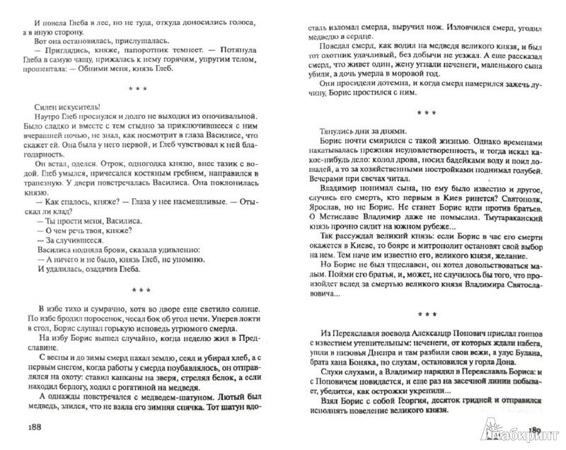 Иллюстрация 1 из 13 для Кровью омытые - Борис Тумасов | Лабиринт - книги. Источник: Лабиринт
