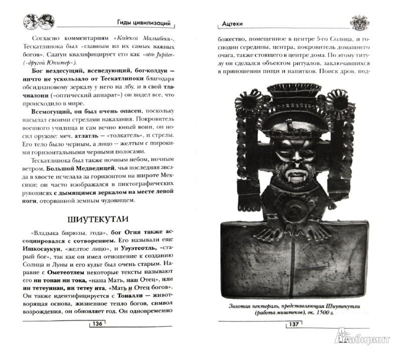 Иллюстрация 1 из 22 для Ацтеки - Жаклин Дюран-Форест | Лабиринт - книги. Источник: Лабиринт