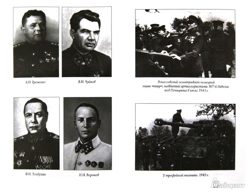 Иллюстрация 1 из 38 для Солдатский долг - Константин Рокоссовский | Лабиринт - книги. Источник: Лабиринт