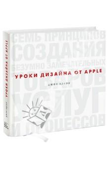 Уроки дизайна от AppleДизайн<br>О чем эта книга <br>Это книга о ключевой роли дизайна в создании отличного продукта, о том, как качественный дизайн изменил взгляд на товар, вообще - на мир и взаимодействие с ним. <br>О том, как Apple и другие компании используют дизайн в своих интересах и что это не всегда удается (даже Apple) и почему. О том, как разрабатывают качественные товары и как извлекают из этого существенную выгоду, преумножая хорошие качества. <br>Книга основана на примерах, показывающих различие между хорошим и плохим дизайном. Например, зубная щетка от Reach прославилась своей эргономичностью на рынке, но при внимательном анализе оказалось, что у нее откровенно неправильный дизайн. Вскоре Oral-B, изучив некоторые моменты поведения потребителя, разработала более качественный дизайн (новая зубная щетка имела толстую ручку), что в конечном итоге повлияло на продажи. <br><br>Почему мы решили издать эту книгу <br>Потому что эта книга научит использовать дизайн в своей работе, а также оценивать силу дизайна и использовать его так, как это сделал Стив Джобс в компании Apple - для создания безумно замечательных товаров и получения невероятных результатов в бизнесе. <br><br>Для кого эта книга <br>Эта книга - для всех, кто изучает процесс дизайна и практику, кто исследует стратегическую роль дизайна, формирует собственное видение мира и то, как он устроен. <br><br>Фишка книги <br>Эта книга сформирует у вас новый особенный подход к дизайну: стремление к харизме своих товаров и услуг и совершенству, решимость изобретать и понимать основные ценности компании так: Секретность, командная работа, качество. Секретность - первостепенная ценность, которая добавляет Apple харизмы. <br>А еще автор представляет семь принципов для создания качественного продукта. <br><br>Об авторе <br>Джон Эдсон является президентом LUNAR - ведущей мировой дизайнерской компании, среди клиентов которой Apple, HP, Cisco, Motorola, Philips. Он преподает основы дизайнерского мастерства в Стэнфорд