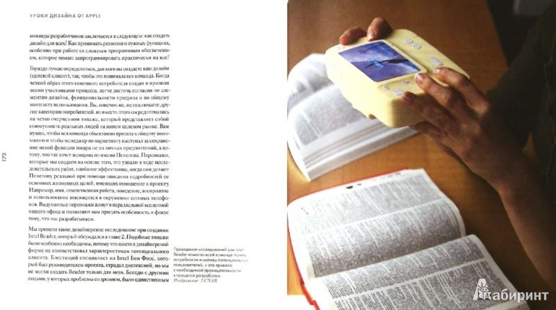 Иллюстрация 1 из 13 для Уроки дизайна от Apple - Джон Эдсон   Лабиринт - книги. Источник: Лабиринт