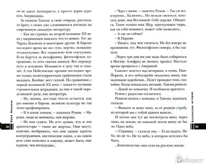 Иллюстрация 1 из 6 для Вселенские истории - Юрий Мамлеев | Лабиринт - книги. Источник: Лабиринт
