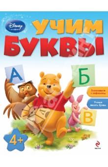 Учим буквы. Для детей от 4 летОбучение чтению. Буквари<br>Занимаясь по этой книге, ребёнок в увлекательной игровой форме познакомится со всеми буквами русского алфавита. А любимые герои Disney с удовольствием придут малышу на помощь!<br>