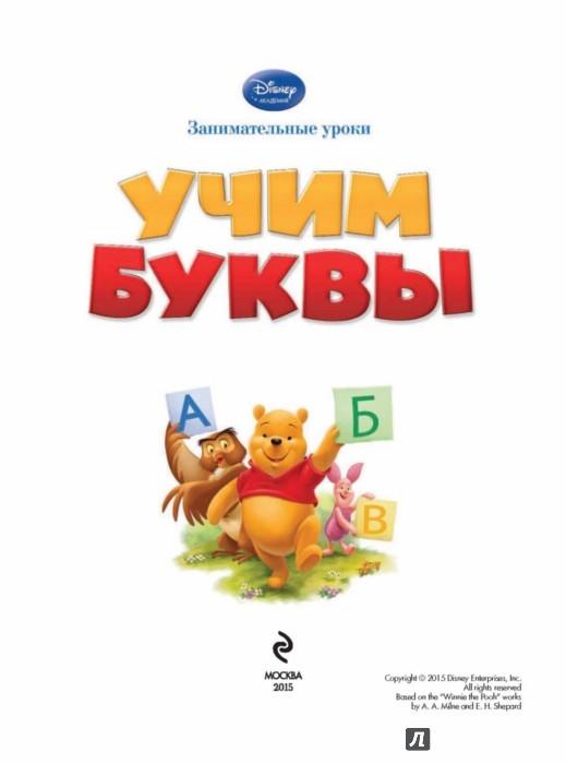 Иллюстрация 1 из 36 для Учим буквы. Для детей от 4 лет | Лабиринт - книги. Источник: Лабиринт
