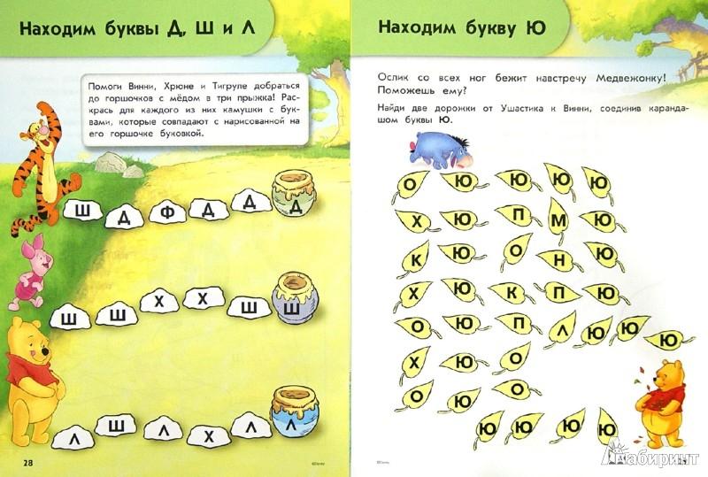 Учим алфавит для детей