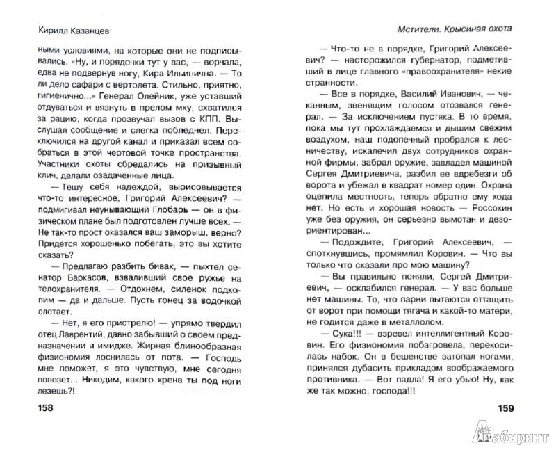Иллюстрация 1 из 7 для Крысиная охота - Кирилл Казанцев | Лабиринт - книги. Источник: Лабиринт