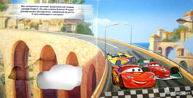Иллюстрация 1 из 4 для Тачки 2. Гонки в Порто-Корса. Волшебные картинки | Лабиринт - книги. Источник: Лабиринт