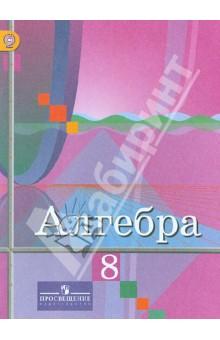 Гдз по Алгебре 7 Класс А.г Мордкович 8 23