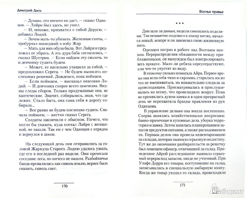 Иллюстрация 1 из 6 для Волчья правда - Дмитрий Даль | Лабиринт - книги. Источник: Лабиринт