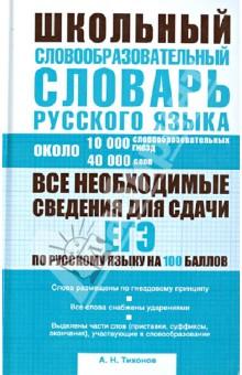 Школьный словообразовательный словарь русского языка. Ок. 10 000 словообразовательных гнезд