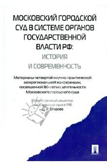 Московский городской суд в системе органов государственной власти РФ. История и современность