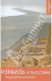 Израиль и ПалестинаПутеводители<br>Территория государства Израиль - одно из самых насыщенных достопримечательностями мест в мире. Здесь сложно проехать несколько километров и не наткнуться на что-то интересное. Руины древних городов, святые места христианства, иудаизма и ислама, великолепные музеи, средневековые кварталы и современные небоскребы, сменяющиеся с калейдоскопической быстротой природные зоны - это тот Израиль, который откроется взгляду путешественника. Рядом с Израилем расположена Палестинская автономия - административное образование, которое в некоторых отношениях похоже на отдельное государство, а в других - на составную часть Израиля. <br>В этой книге вы найдете описания жизненного уклада и примечательных мест Израиля и Западного берега реки Иордан, предназначенные для самостоятельных путешествий без турфирм.<br>