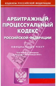 Арбитражный процессуальный кодекс Российской Федерации по состоянию на 24.01.13