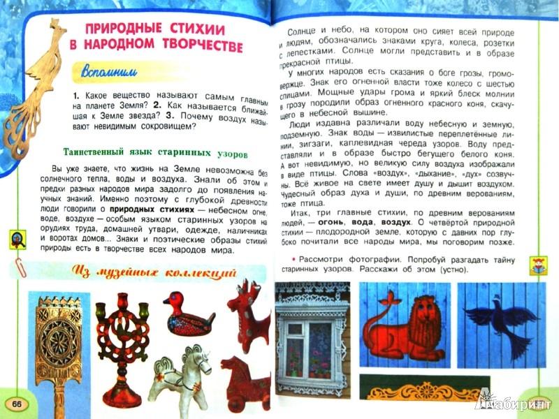 Учебник окружающий мир 3 класс плешаков часть 1 читать онлайн.