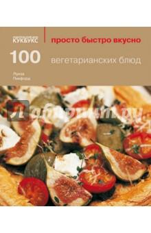 100 вегетарианских блюдБлюда из овощей, фруктов и грибов<br>100 вегетарианских блюд, от которых не откажутся даже убежденные мясоеды. Благодаря прекрасным иллюстрациям и четким инструкциям готовить по этой книге будет легко и приятно любому кулинару.<br>