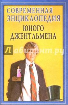Современная энциклопедия юного джентльмена