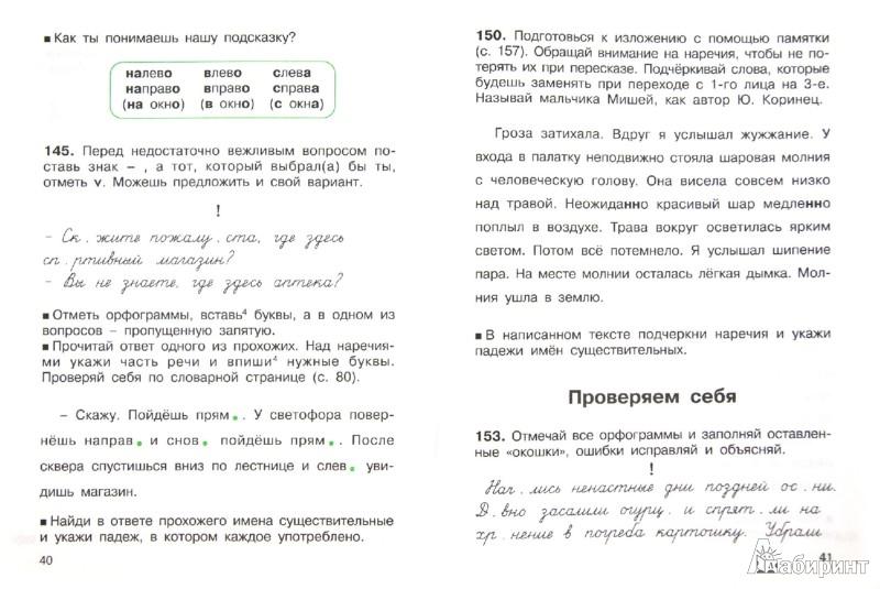 гдз по русскому языку в тпо 4класса