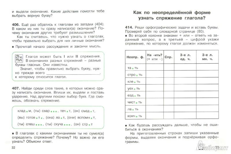 задачник русский язык 1 кл