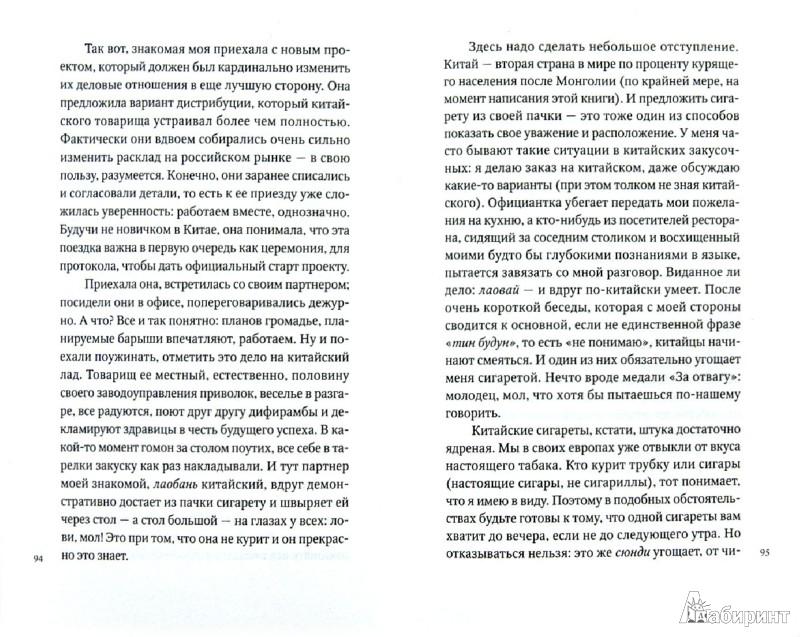 Иллюстрация 1 из 7 для Как стать сюнди - Владимир Марченко | Лабиринт - книги. Источник: Лабиринт