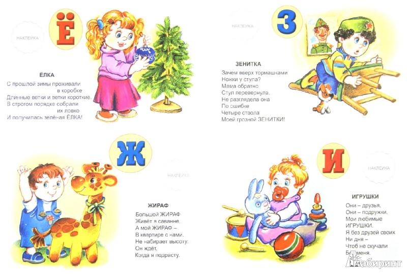 Иллюстрация 1 из 15 для Азбука игрушек (с наклейками) - Владимир Борисов   Лабиринт - книги. Источник: Лабиринт