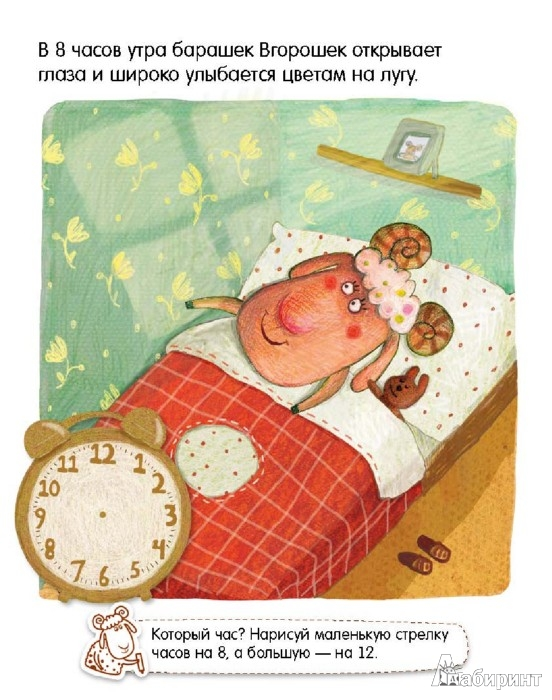 Иллюстрация 1 из 19 для Вгорошек. Который час? Многоразовая развивающая раскраска - Анна Никольская | Лабиринт - книги. Источник: Лабиринт