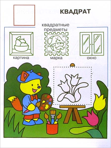 Иллюстрация 1 из 2 для Фигуры. Играем и учимся | Лабиринт - книги. Источник: Лабиринт
