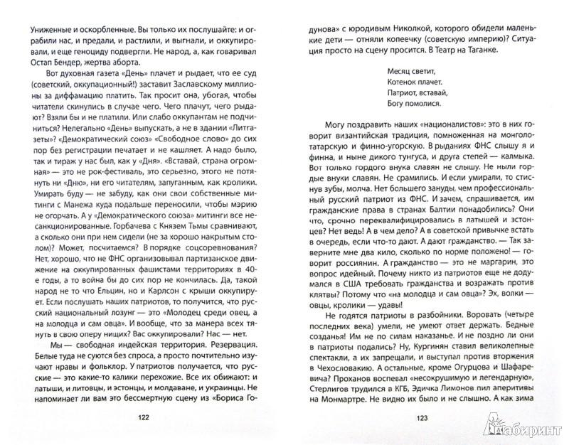 Иллюстрация 1 из 8 для Неистовый Лимонов. Большой поход на Кремль - Евгений Додолев | Лабиринт - книги. Источник: Лабиринт