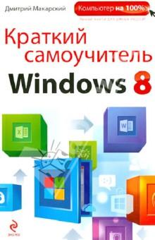 Краткий самоучитель Windows 8Операционные системы и утилиты для ПК<br>Уметь работать в новейшей операционной системе Windows 8 де-факто означает уметь работать на компьютере. В этой операционной системе собрано практически все, что нужно обычному пользователю для решения повседневных задач: редактор фотографий и текстовый редактор, интернет-обозреватель, антивирус, программа для записи дисков и много всего другого. Однако означает ли богатство возможностей Windows 8 то, что эту операционную систему придется долго изучать и много читать о ней? Совсем нет! Windows 8 предельна интуитивна, новый интерфейс абсолютно несложен, а чтобы разобраться в каждой из ее возможностей, достаточно просто знать, где находится соответствующая команда и что она делает. Из книги вы узнаете все, что нужно знать о работе в Windows 8 рядовому пользователю, потратив буквально 1-2 вечера и минимум денег. Книга очень проста и рассчитана на читателя с самыми начальными познаниями о компьютере.<br>
