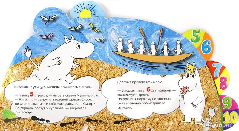 Иллюстрация 1 из 9 для Учим цифры - Евгения Юрченко   Лабиринт - книги. Источник: Лабиринт