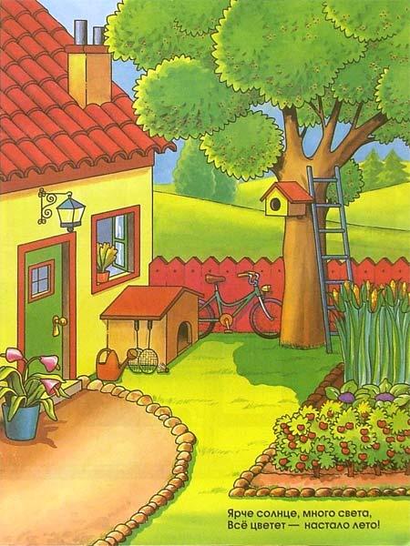Иллюстрация 1 из 14 для Лето. Живые картины - Екатерина Карганова | Лабиринт - книги. Источник: Лабиринт