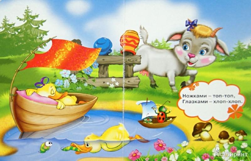Иллюстрация 1 из 6 для Идет коза рогатая | Лабиринт - книги. Источник: Лабиринт