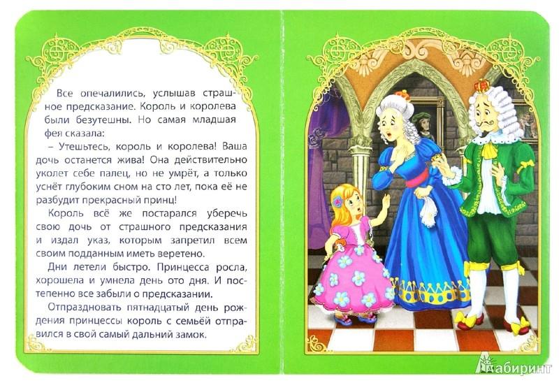 Иллюстрация 1 из 7 для Спящая Красавица | Лабиринт - книги. Источник: Лабиринт