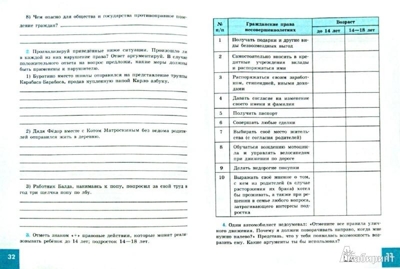 Д з в тетради по обществознании для 7 классов