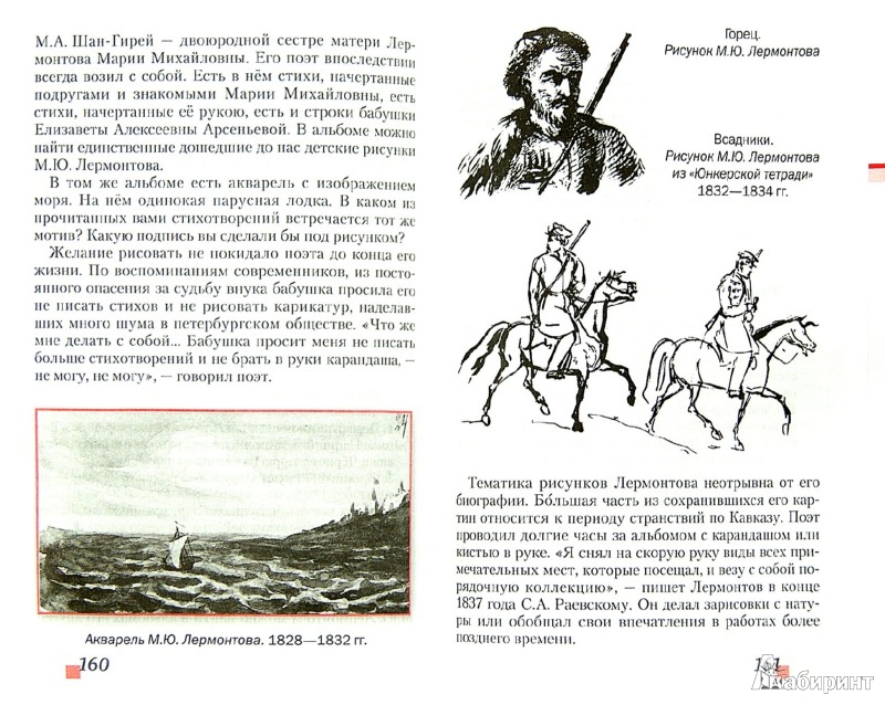 Литература 6 Класс Меркин Учебник Решебник
